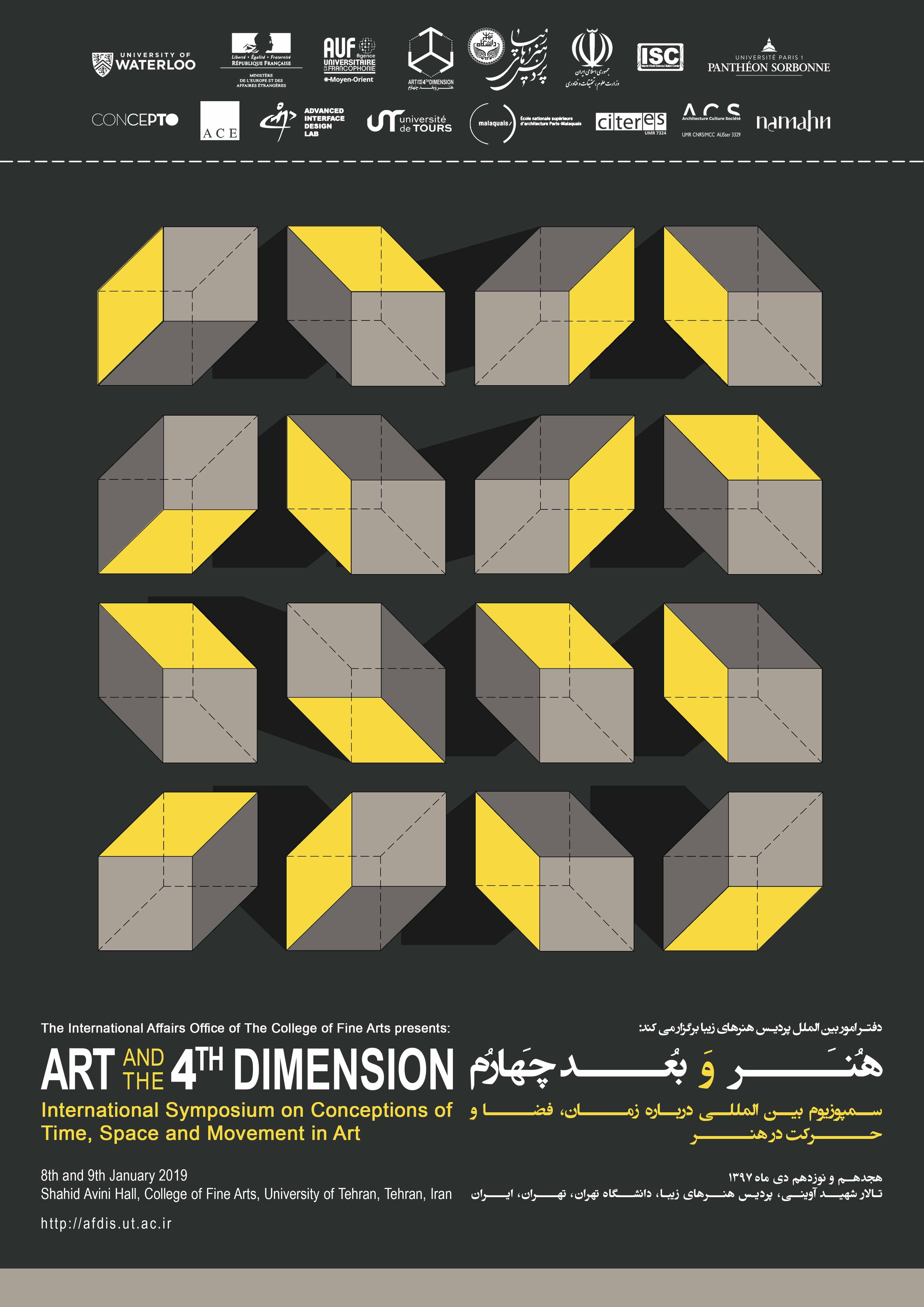 هنر و بعد چهارم: سمپوزیوم بین المللی درباره زمان، فضا و حرکت در هنر